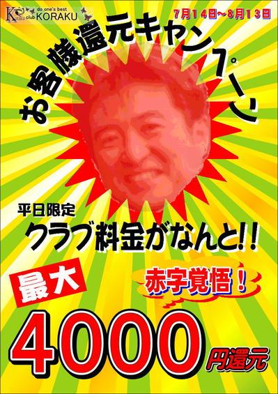 ポスター.JPG
